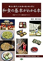 和食の基本がわかる本: 和食アドバイザー検定公式テキスト