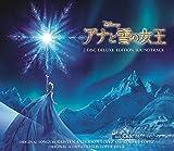 「アナと雪の女王 オリジナル・サウンドトラック -デラックス・エディション-」(期間限定スリーブ付)/