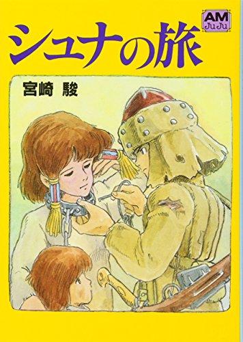 シュナの旅 (アニメージュ文庫 (B‐001))の詳細を見る