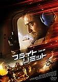 フライト・リミット[DVD]