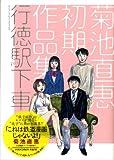 行徳駅下車[菊池直恵 初期作品集] (IKKI COMIX rare)