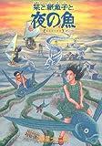 栞と紙魚子と夜の魚 (眠れぬ夜の奇妙な話コミックス)