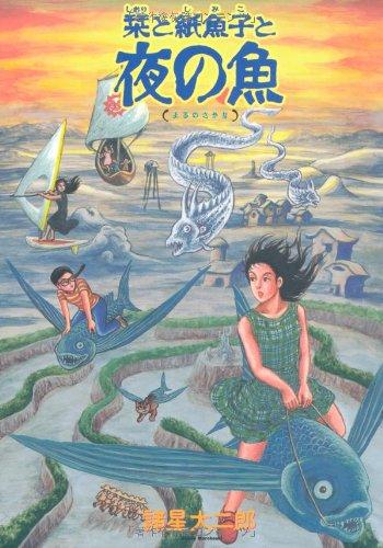栞と紙魚子と夜の魚 (眠れぬ夜の奇妙な話コミックス)の詳細を見る