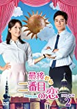 [DVD]最後から二番目の恋 DVD-BOX2