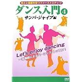 ダンス入門4「サンバ・ジャイブ編」 [DVD]