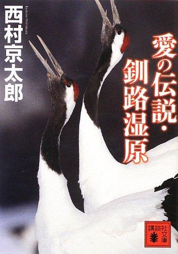 愛の伝説・釧路湿原 (講談社文庫)の詳細を見る