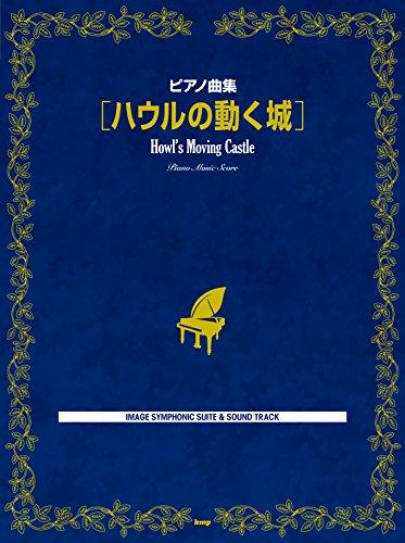 ピアノ曲集 ハウルの動く城 (楽譜)