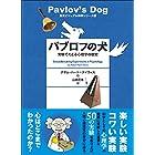 パブロフの犬:実験でたどる心理学の歴史 (創元ビジュアル科学シリーズ1)