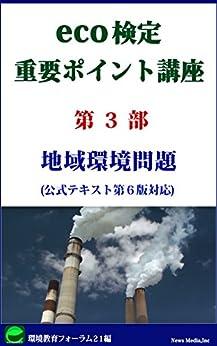 [環境教育フォーラム21]のeco検定重要ポイント講座 第3部: 地域環境問題