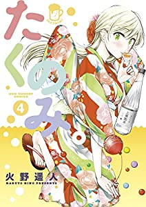 たくのみ。(4) (裏少年サンデーコミックス)