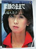 素顔のままで (1980年)
