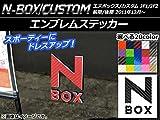 AP エンブレムステッカー カーボン調 ホンダ N-BOX/カスタム JF1/JF2 2011年12月~ レッド AP-CF105-RD