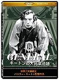 キートンの大列車追跡(The General) [DVD]劇場版(4:3)【超高画質名作映画シリーズ22】 デジタルリマスター版
