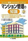 平成29年版マンション管理の知識