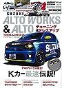 AUTO STYLE vol.4 SUZUKI ALTO WORKS ALTO (CARTOPMOOK)