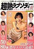 超熟ラプソディー 2007年 03月号 [雑誌]