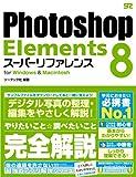 Photoshop Elements 8 スーパーリファレンス for Windows&Macintosh