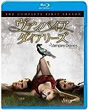 ヴァンパイア・ダイアリーズ〈ファースト・シーズン〉 コンプリート・セット [Blu-ray]