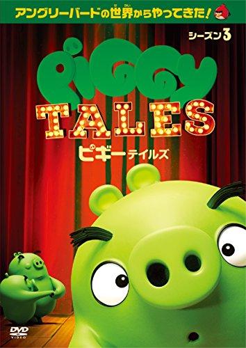 ピギーテイルズ シーズン3  DVD