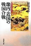畿内・近国の戦国合戦 (戦争の日本史11)