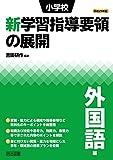 平成29年版 小学校新学習指導要領の展開 外国語編