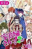 家政婦さんっ!2nd【第9話】 【単話】家政婦さんっ!2nd (魔法のiらんどコミックス)