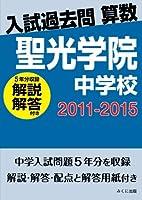 入試過去問算数(解説解答付き) 2011-2015 聖光学院中学校