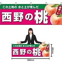 横幕 西野の桃(濃ピンク) YK-845 (受注生産)
