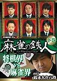 四神降臨外伝 麻雀の鉄人 挑戦者鈴木大介 下巻[DVD]
