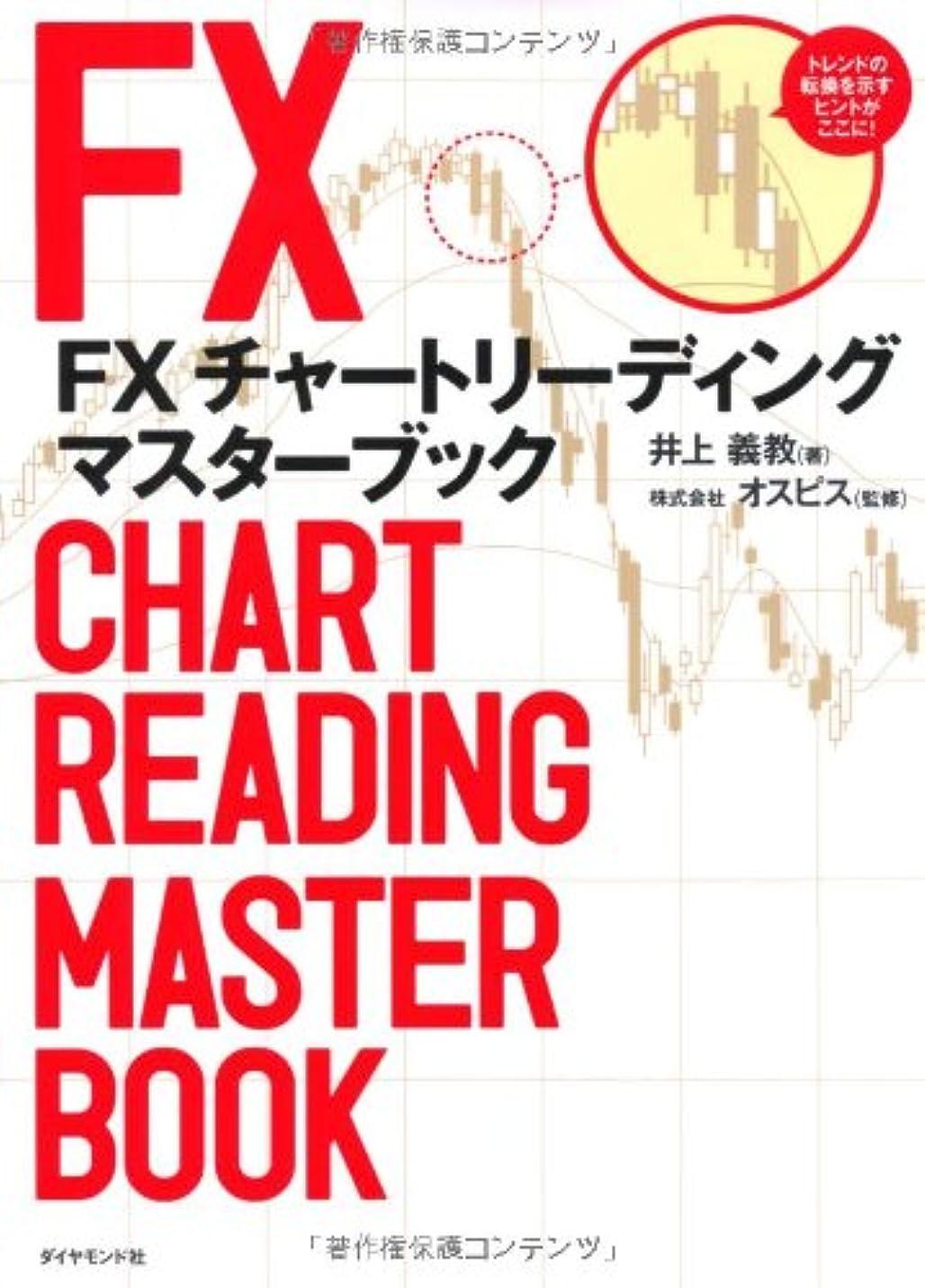 掘る砦上がるFX チャートリーディング マスターブック ~為替のプロが実践する本当に勝てるワザを大公開!