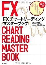 FX チャートリーディング マスターブック ~為替のプロが実践する本当に勝てるワザを大公開!
