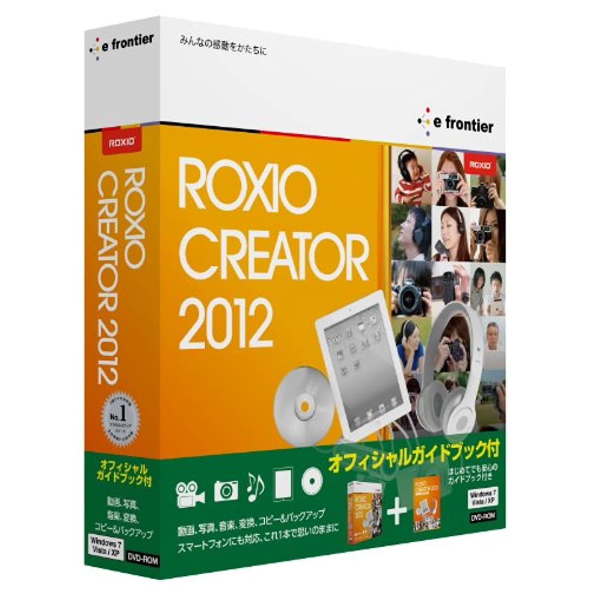 独創的手荷物アーティファクトRoxio Creator 2012 オフィシャルガイドブック付き