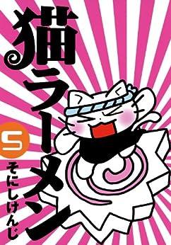 [そにしけんじ]の猫ラーメン 5 (コミックブレイド)