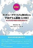 世界初!コンピュータウイルスを無力化するプログラム革命(LYEE)―あらゆる電子機器の危機を解放する (コミュニティ・ブックス)