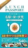 ランチパスポート名駅栄伏見版2016 WINTER (ランチパスポートシリーズ)