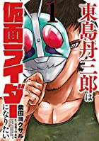 東島丹三郎は仮面ライダーになりたい 第01巻