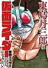 東島丹三郎は仮面ライダーになりたい 第1巻