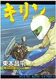 キリン 35 (ヤングキングコミックス) 画像
