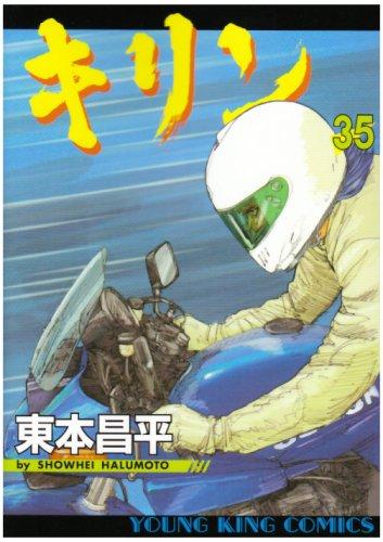 キリン 35 (ヤングキングコミックス)の詳細を見る