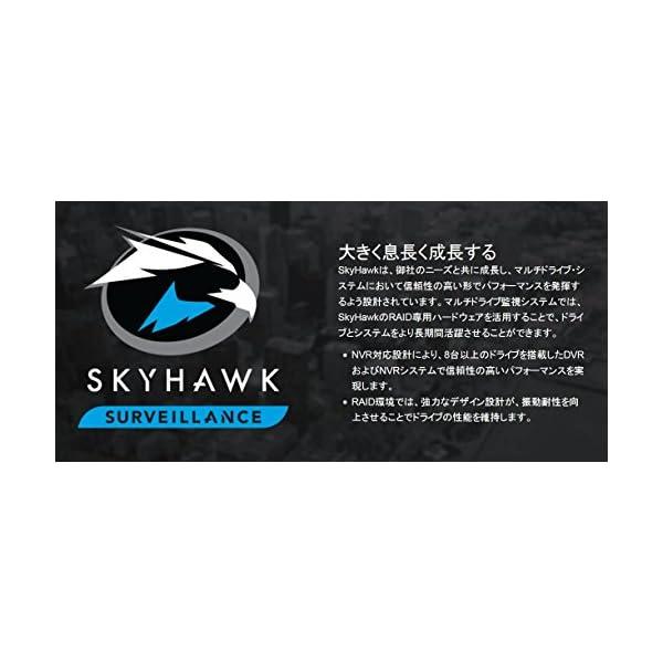 Seagate SkyHawk 8TB【 3年...の紹介画像5