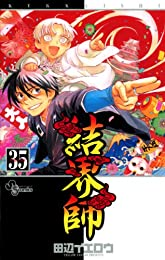 結界師(35) (少年サンデーコミックス)