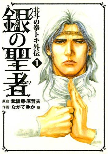 銀の聖者 北斗の拳 トキ外伝 1巻の詳細を見る