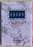 美食倶楽部 (文春文庫)