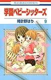 学園ベビーシッターズ 9 (花とゆめコミックス)