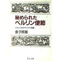 秘められたベルリン使節―ヘディンのナチ・ドイツ日記 (中公文庫)