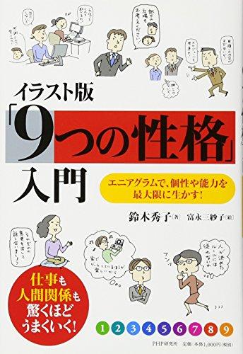 イラスト版 「9つの性格」入門