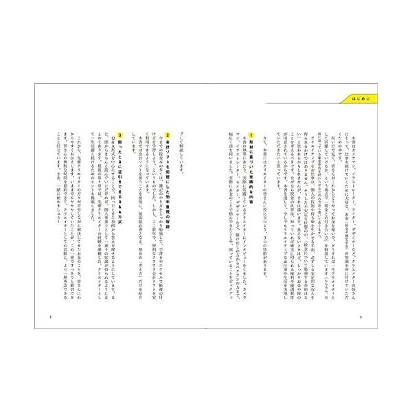 駆け出しクリエイターのための お金と確定申告Q&Aの紹介画像2
