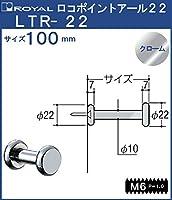 フック ロコポイントアール22 【 ロイヤル 】クロームめっき LTR-22-100 [サイズ:φ22×100mm]