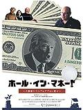 ホール・イン・マネー!~大富豪トランプのアブない遊び~(字幕版)