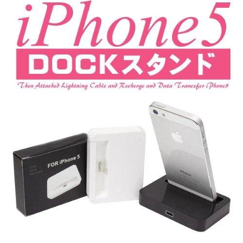 iPhone5 専用ドック 【充電・同期に対応】(ホワイト)